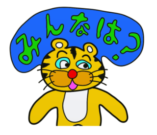 lineとら虎トラぬいぐるみラインスタンプ24