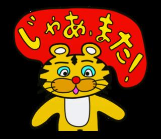 lineとら虎トラぬいぐるみラインスタンプ39