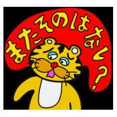 とら、虎ラインスタンプ『ぬいぐるみのトラさん。おはなし編1』