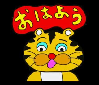 とら虎トラぬいぐるみtoraタイガース1