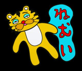 とら虎トラぬいぐるみtoraタイガース2