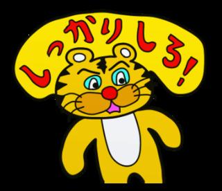 とら虎トラぬいぐるみtoraタイガース3
