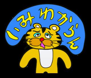 lineとら虎トラぬいぐるみラインスタンプ6
