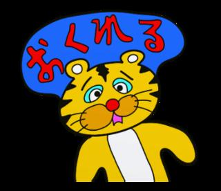 lineとら虎トラぬいぐるみラインスタンプ7