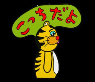 lineとら虎トラぬいぐるみラインスタンプ13