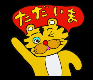 lineとら虎トラぬいぐるみラインスタンプ28